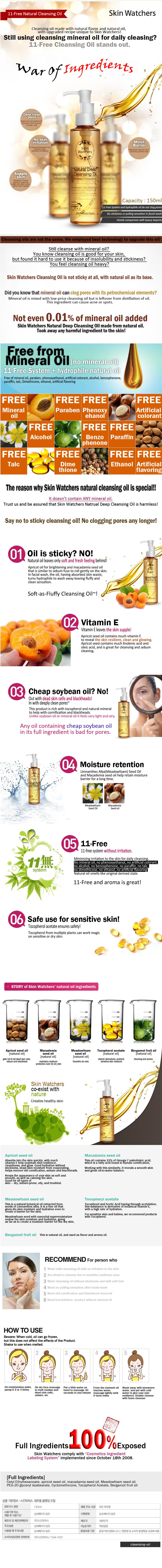 Най-продаваното почистващо олио за лице Skin Watchers Natural Deep Cleansing Oil - Корейска Козметика от KoCos.bg